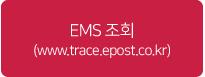 EMS조회