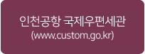 인천공항 국제우편세관